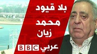 محمد زيان المنسق العام للحزب الليبرالي المغربي وزير حقوق الانسان السابق في بلا قيود