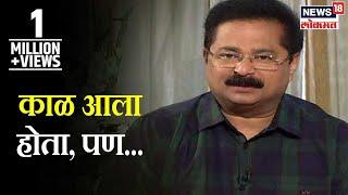 IBN Lokmat Special Aadesh Bandekar Interview