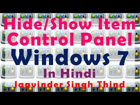 Windows 7 Control Panel - Hide or Show Specific Items - विंडोज 7