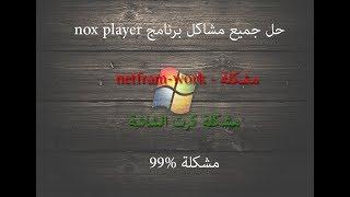 #x202b;حل مشكلة عدم اكتمال تثبيت برنامج Nox حل مشاكل Nox Player#x202c;lrm;
