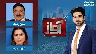 Sheikh Rasheed Exclusive | Awaz | SAMAA TV | 21 Mar 2019