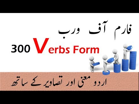 300 Forms of Verbs For Basic English Learners With Urdu Meaning Part 6