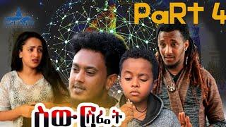 Star Entertainment New Eritrean Series Swur Sfiet Part 4  ስውር ስፌት 4ይክፋል