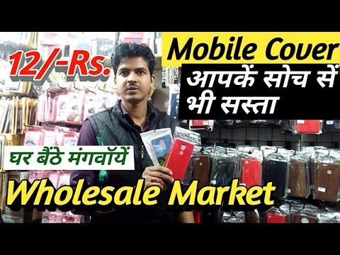 Mobile back cover आपकें सोच सें भि सस्ता  !! Mobile back cover Wholesale Market  !!  Mobile Market