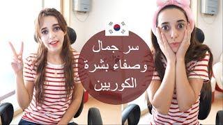 السر وراء بشرة الكوريين المثالية /How Koreans Get Perfect Skin?/