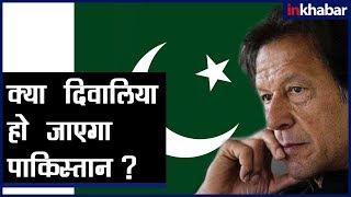 क्या दिवालिया हो जाएगा पाकिस्तान ?  Will IMF come forward to save Pakistan?