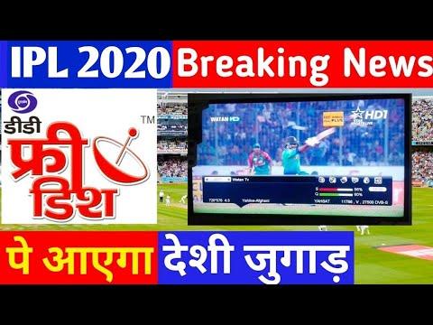 IPL 2018 | Broadcast On Free Dish | Free To Air Dish Me Kaise Dekhe | Watch IPL 2018 On Watan TV HD