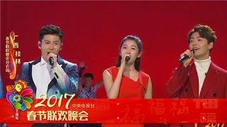 [2017央视春晚]歌舞《带上月光上路》 演唱:关晓彤 马天宇 王嘉 | CCTV春晚