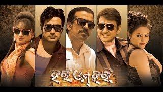Hari Om Hari | Full Odia Movie in 15 min | Sidhant, Akash, Samaresh, Riya, Megha
