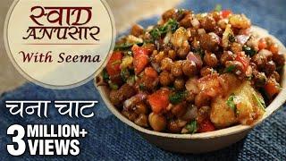 Chana Chaat Recipe In Hindi - चना चाट | Delicious Chaat Recipe | Swaad Anusaar With Seema