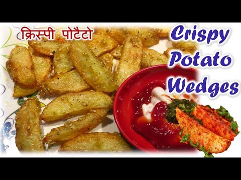 Potato Wedges recipe in hindi || Crispy Potato Wedges || Easy Tasty Chips Snack Recipe