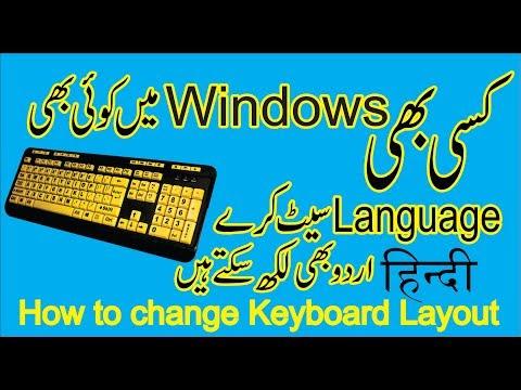 Windows 7,8,10 :  how to change keyboard layout in urdu - hindi