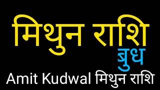 GEMINI LAGNA DETAIL-PART-2 - KP Astrology || Vedic astrology