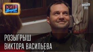 Розыгрыш Виктора Васильева   Вечерний Киев, розыгрыши 2014