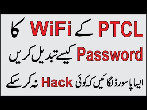 How to Change PTCL Wifi Password in Urdu/Hindi | Change Wifi Password and Name