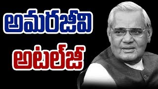 Remembering BJP's First Role Model Prime Minister Atal Bihari Vajpayee || Bharat Today