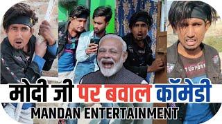 मोदी जी पर बवाल कॉमेडी    Mani Meraj New Comedy    Mandan Entertainment    Episode_29