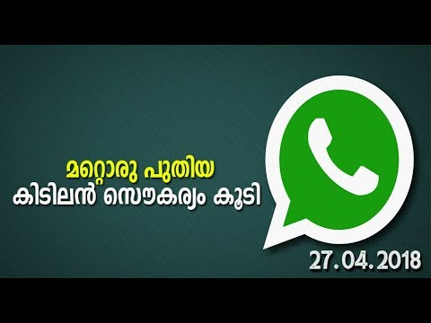 WHATSAPP ADDED ONE MORE NEW FEATURE -APRIL 2018