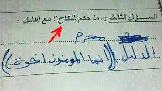 #x202b;اغرب اجابات الطلاب في الامتحان مضحكه جدا ..!!#x202c;lrm;