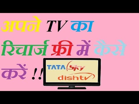 How to recharge DTH for free - Like tata sky dish tv and etc