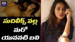 Suchi leaks Nivedha Pethuraj Romance Video | Telugu Full Screen