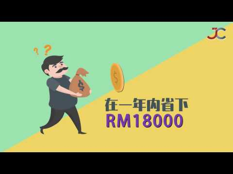 Jotech Consulting : 2017 Malaysia Taxation - Personal Income Tax Incentives (Chinese Version)