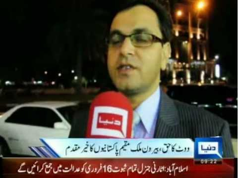UAE OVERSEAS PAKISTANIS SATATMENT ABOUT THE RIGHT OF VOTE TO OVERSEAS.avi
