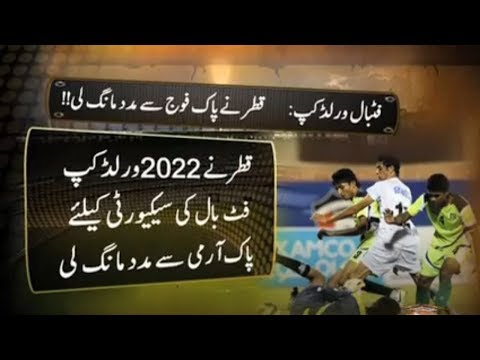 Qatar called Pakistan  Army for Security of 2022 FIFA World Cup in Qatar