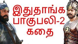 இதுதாங்க பாகுபலி  2 கதை  | Bahubali 2 story leaked | Tamil cinema latest news | Cineliker