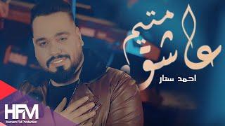 احمد ستار - عاشق متيم ( فيديو كليب حصري ) | 2019