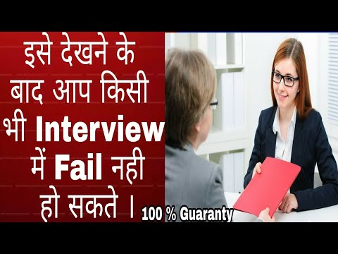 Job interview questions and answers in hindi ,Interview me puche gaye sawal aur jawab,
