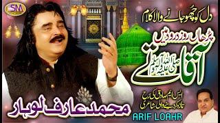 Arif Lohar - Rabi Ul Awal Special Kalam 2020 -Parah Roz Drood Mein Aqaa Te