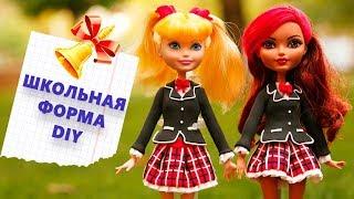ШКОЛЬНАЯ ФОРМА в стиле АНИМЕ / Снова в школу / Одежда для кукол своими руками Diy Легкий пластилин