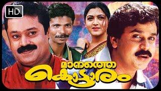 Malayalam Full Movie Manathe Kottaram , Dileep, Suresh Gopi,Harisree Asokan,Khushboo Movies