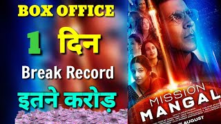 Mission Mangal 1st Day Box Office Collection | Mission Mangal Akshay Kumar | Akshay Kumar News 2019