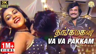 Thangamagan Tamil Movie Songs | Va Va Pakkam Va Video Song | Rajinikanth | Poornima | Ilaiyaraaja