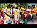 आहै झिलिमिली झिलिमिली - देउसी नृत्य | DEUSI NRITYA - AHAI JHILIMILI JHILIMILI | Nabin Kumar Khadka