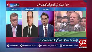 Will N league be also out from Senate Elections after this decision? - 21 Feb 18 - 92NewsHDPlus