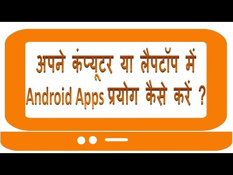 How to use android apps on pc in Hindi | Laptop ya computer pe android apps kaise chalaye hindi urdu