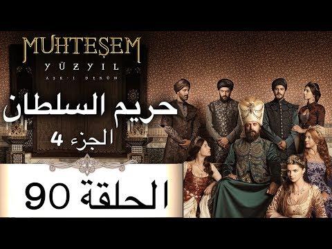 Xxx Mp4 Harem Sultan حريم السلطان الجزء 4 الحلقة 90 3gp Sex