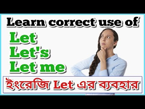 Learn correct use of Let in English speaking in Bengali | How to use let | ইংরেজি Let এর ব্যবহার