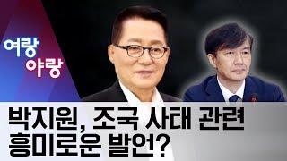 [여랑야랑]박지원의 '촌철살인'…'조국 사퇴' 말 못하는 건? | 뉴스A