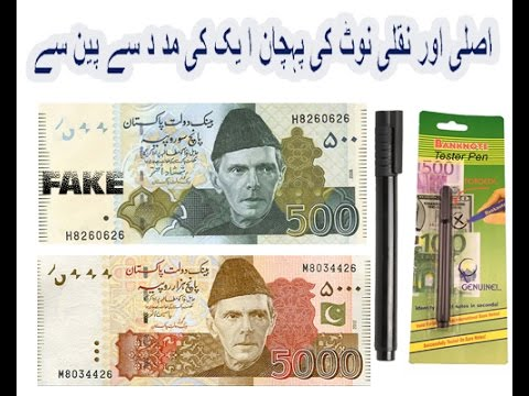 magic pen note checker | Currency checking pen in pakistan