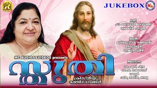 Christian Devotional Songs Malayalam # Sthuthi # K S Chithra # Latest Devotional Songs
