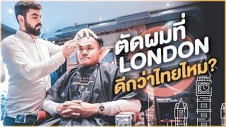 ตัดผมที่ไทย หรือ ที่ลอนดอน ที่ไหนเฟี้ยวกว่ากัน?? - Bie The Ska