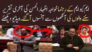 Last Speech Of MQM Khawaja Izhar in Sindh Assembly