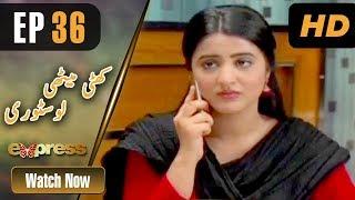 Pakistani Drama | Khatti Methi Love Story - Episode 36 | Eid Day 2 | Express Entertainment