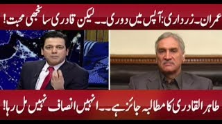 PPP stance on Model Town Issue | Listen Ch Manzoor | At Q 08 Dec 2017 Part 2