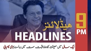 ARYNews Headlines |PPP to launch anti-govt movement in Punjab from November| 9PM | 19 Oct 2019