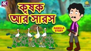 কৃষক আর সারস - The Farmer and The Stork | Rupkothar Golpo | Bangla Cartoon | Bengali Fairy Tales